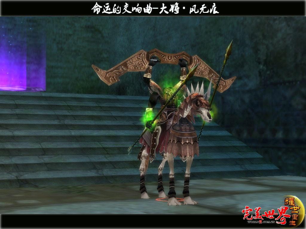 难度:★  大将神武罗也没有特殊的攻击技能难度并不高.一...