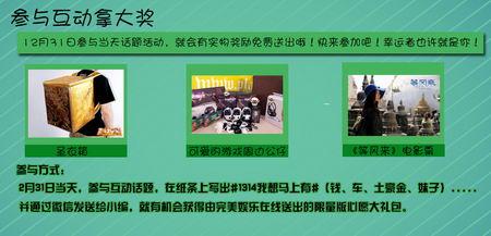 图片: 图二:参与互动赢大奖.jpg