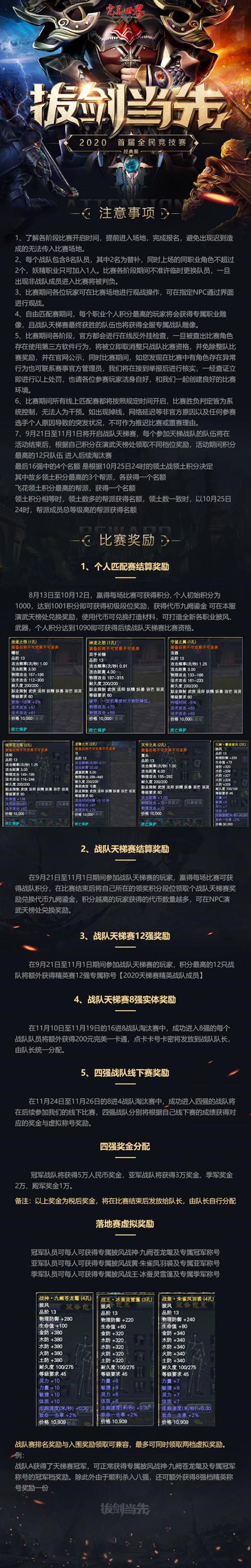 图片: 图6:首届经典服全民竞技赛详解.jpg