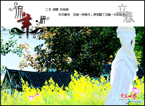 二月,绿腰,折杨柳